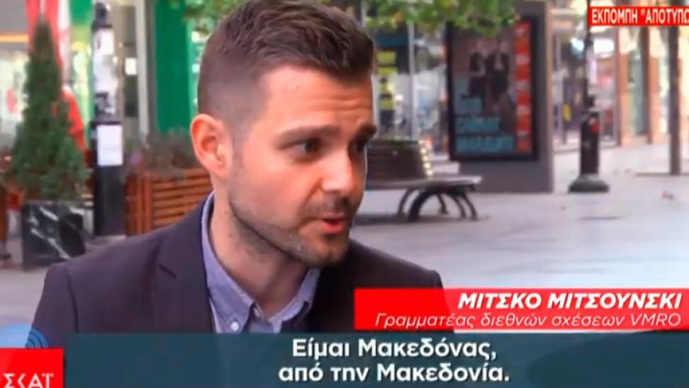 Γραμματέας διεθνών σχέσεων VMRO στον ΣΚΑΪ: Ανοίγει και πάλι το θέμα του ονόματος