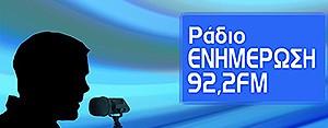 Ράδιο Ενημέρωση 92,2FM