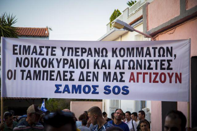 «Όχι» από τον δήμο Ανατολικής Σάμου στη δημιουργία κλειστής δομής για πρόσφυγες   tanea.gr