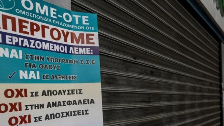 Θεσσαλονίκη: Σύλληψη πέντε απεργών, εργαζομένων του ΟΤΕ