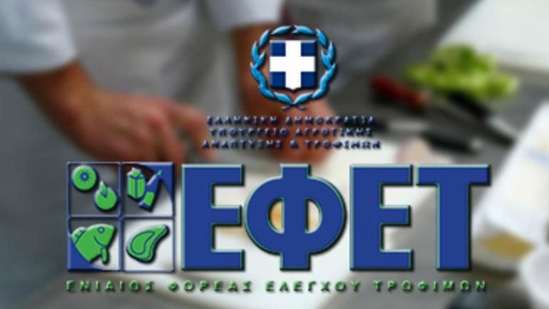 ΕΦΕΤ: Ανάκληση βιολογικών νιφάδων σόγιας