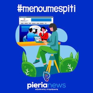 pieria news